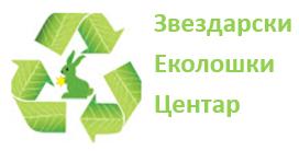 Zvezdarski ekološki centar - ZEC